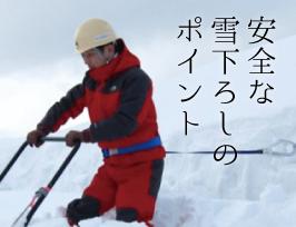 安全な雪下ろしのポイント