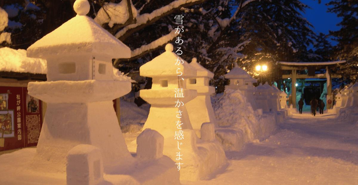 雪があるから、温かさを感じます