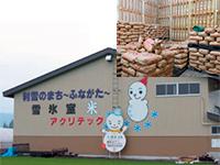 雪室貯蔵米