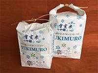 雪室米「YUKIMURO」