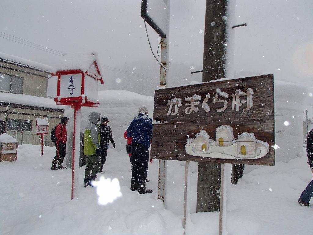 温泉米沢八湯会